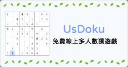 想玩點訓練腦力的遊戲嗎?那你可以試試這款 UsDoku 免費線上數獨遊戲,UsDoku 是一款多人競賽的數獨遊戲,你可自創遊戲室,並選擇遊戲難度,難度有分簡單、中等、困難以及極端四種,創建好之後,便會出現遊戲室網址,再把網址傳給你的朋友或同...