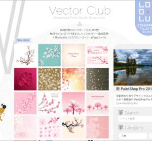 Vector Club 日本免費矢量高品質插圖素材網,可商用免註冊並支援 AI 及 EPS 檔