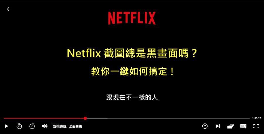 Netflix 截圖黑畫面