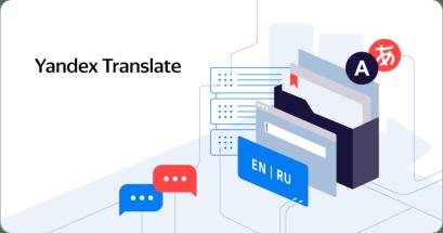 2020 線上網站翻譯工具推薦 Yandex Translate