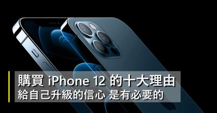 購買 iPhone 12 Pro / iPhone 12 的十大理由,不畏懼外界謠言給自己一個升級的信心!