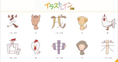 2020 可愛的插圖素材網站推薦,イラストレイン 日本可愛 PNG 插圖素材網