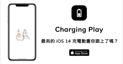 Charging Play 充電動畫 App,讓 iPhone 一充電便可動起來!
