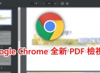 Google Chrome 87 教你如何開啟 PDF 新版檢視器