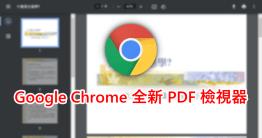 是否覺得舊版 Chrome 的 PDF 檢視器使用上不夠便利呢?就讓小編教大家如何開啟新版的 Google Chrome 「PDF 檢視器」功能吧!新版的 Google Chrome PDF 檢視器,多了文件大綱側邊欄,可讓你快...