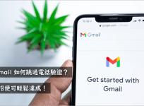 註冊 Gmail 如何跳過電話驗證?就用這招讓你輕鬆略過!(iPhone、Android)