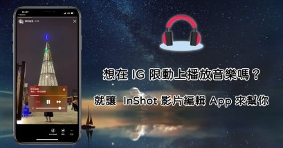 教學 IG 限動播放背景音樂,透過 InShot APP 來達成