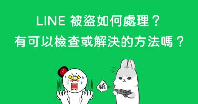 如何知道 LINE 被盜用?教你找回 LINE 帳號的秘訣!