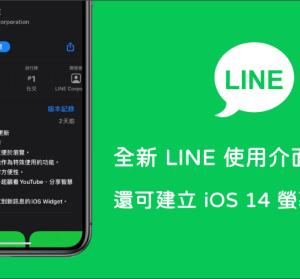 LINE 10.21.0 版本介面大改造!除了新增 iOS 螢幕小工具之外,還有更多新功能帶你一次瞭解!