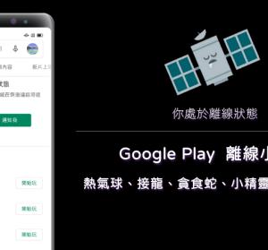 Google Play 離線遊戲特區!Android 用戶從此沒網路也不怕無聊啦!