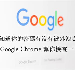 Chrome 內建安全檢查功能,讓你一鍵知曉密碼有無遭到外洩!