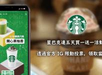 Starbucks 買一送一活動又來啦!1/18 至 1/22 連續 5 天都有神秘優惠碼可領取!