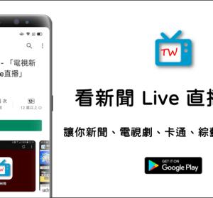 看新聞 App 整合 YouTube 免費電視直播及節目連結讓用戶方便觀賞(Android)