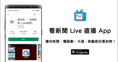 2021 免費 Live 新聞 APP 推薦:看新聞 App!(Android)