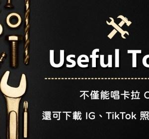 Useful Tools 超好用的線上工具!不僅可唱卡拉OK,還可下載 IG、TikTok 照片與影片!
