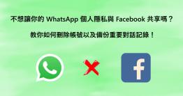 你知道 WhatsApp 會強制將你的個資與 FB 共享嗎?近日 WhatsApp 強制與 FB 共享資料的話題在網路上鬧得沸沸揚揚,且 WhatApp 也發出了最新隱私政策,並將在 2021 年 2 月 8 日啟用,像你的個人資料、電話、...