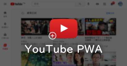 想在電腦上安裝 YouTube PWA 應用程式嗎?教你如何一鍵下載!