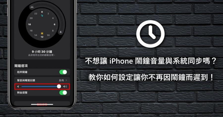 iPhone鬧鐘音量設定
