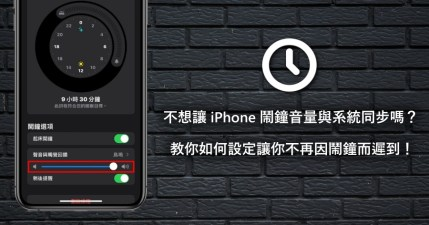 iPhone 鬧鐘聲音太小聽不到?如何設定鬧鐘的音量的大小?