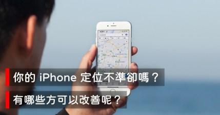 iPhone 定位不準確如何處理?有哪些方可以改善呢?