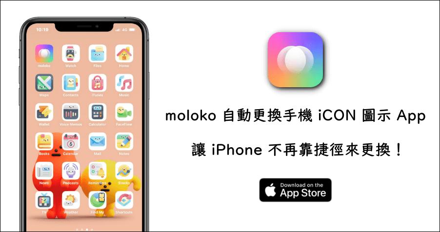 iphone圖示下載