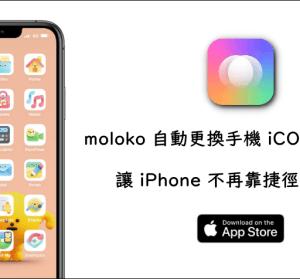 moloko 自動更換 icon 圖示 App,讓你ˋ的 iPhone icon 圖示更加時尚可愛!