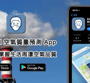 AirVisual 空氣質量預測 App,讓你隨時掌握空氣品質最新資訊!(iOS / Android)