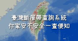 台灣是個地震頻繁的國家,那麼該如何知道自己的住處是否在位於活動斷層帶上呢?就讓小編介紹你3種臺灣地震查詢系統吧!台灣就位於菲律賓海板塊和歐亞板塊交界上,當地震發生時往往會讓人心生畏懼,總會擔心自己的所住的地方會在活動斷層帶上,剛好小編有找到...