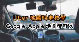 想知道如何在 Google、Apple 地圖上叫出 Uber 嗎?就讓小編教你用手機在 Google、Apple 雙地圖上一鍵呼叫 Uber 的方法吧!想透過手機在雙地圖 App 上呼叫 Uber 的話,首先你的手機上必須要先安裝 Uber...