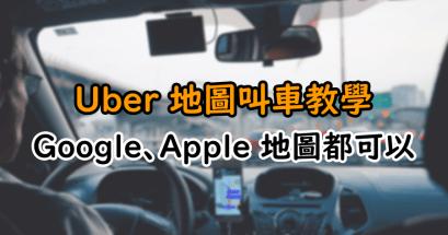 如何在 Google 地圖上呼叫 Uber?Uber App 隱藏功能!