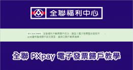想將 PX Pay 中的發票統整在一起,並將發票獎金自動匯入到自己銀行帳戶嗎?就讓小編手把手教大家如何將 PX Pay 中的電子發票完整歸戶吧!現在民眾到全聯福利中心消費結帳時,大部分的人都會使用 PX Pay App 進行結帳,並將發票存...