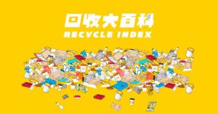 不知道生活中有哪些東西可以回收嗎?回收百科全書動手查