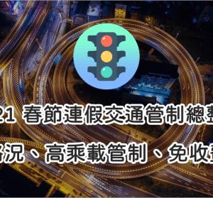 2021 春節連假交通資訊整理,讓你過年返鄉不塞車!