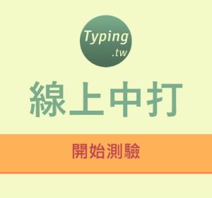 Typing.tw 線上中打練習網!100% 免費無須註冊,成為中打高手指日可待!