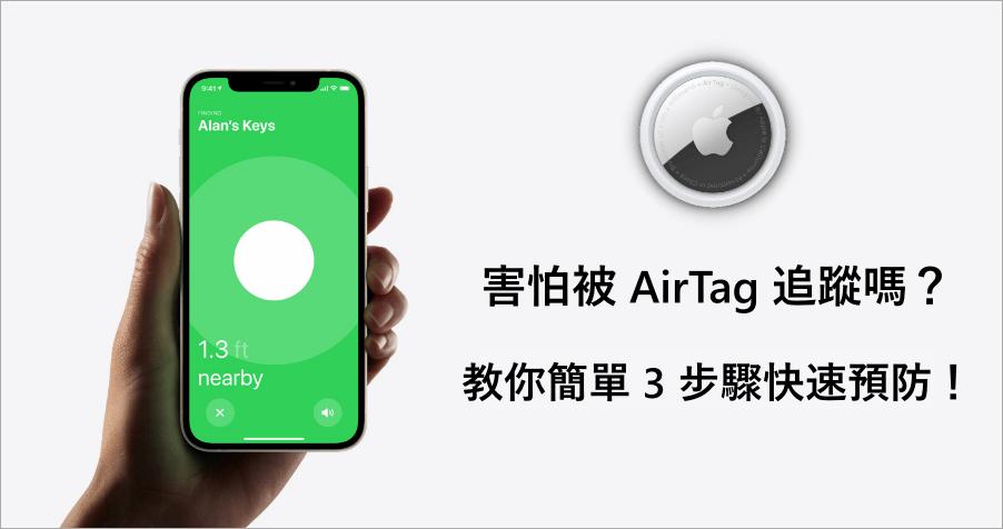 AirTag 反追蹤