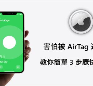 怕被蘋果新品 AirTag 追蹤神器追蹤嗎?教你 3 個步驟提前預防!