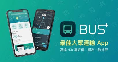 2021 上班族通勤必備 App 推薦,BUS 最佳公車查詢 App!