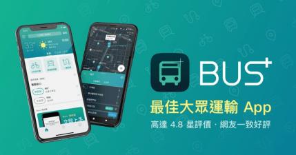 BUS+ App 通勤族必備工具,讓你在 iPhone 中不開啟 App 也能掌握公車到站時間!
