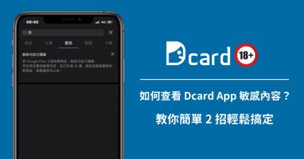 Dcard App 中看不到西斯版嗎?教你如何在手機雙平台中快速找出的方法!