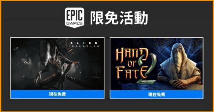 EPIC 限免活動!《Alien: Isolation》、《Hand of Fate 2》兩款大獲好評遊戲等你來拿!