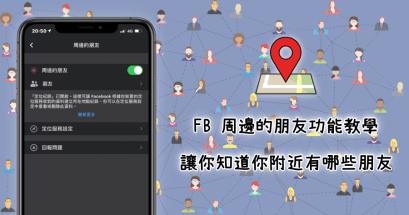 如何用 FB 知道附近朋友有誰?試試「周邊的朋友」功能吧!