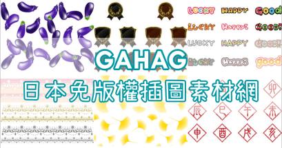 無版權插圖素材上哪找?我推薦 GAHAG 日本免版權插圖素材庫!