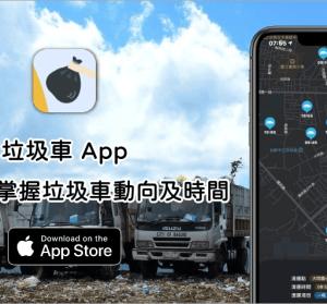 垃圾車 App!輕鬆讓你掌握垃圾車動向及時間,並可設成桌面小工具(iPhone)
