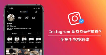 IG 小教室!教你如何成為 Instagram 藍勾勾認證帳戶,增加帳號曝光率!