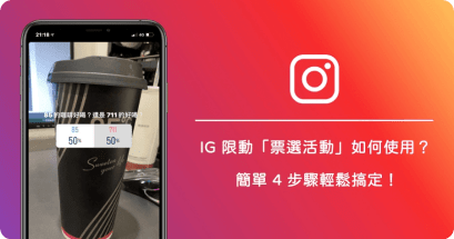Instagram 如何建立投票活動?投票是匿名的嗎?