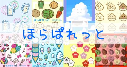 2021 日本可愛圖庫素材推薦 ほらぱれっと