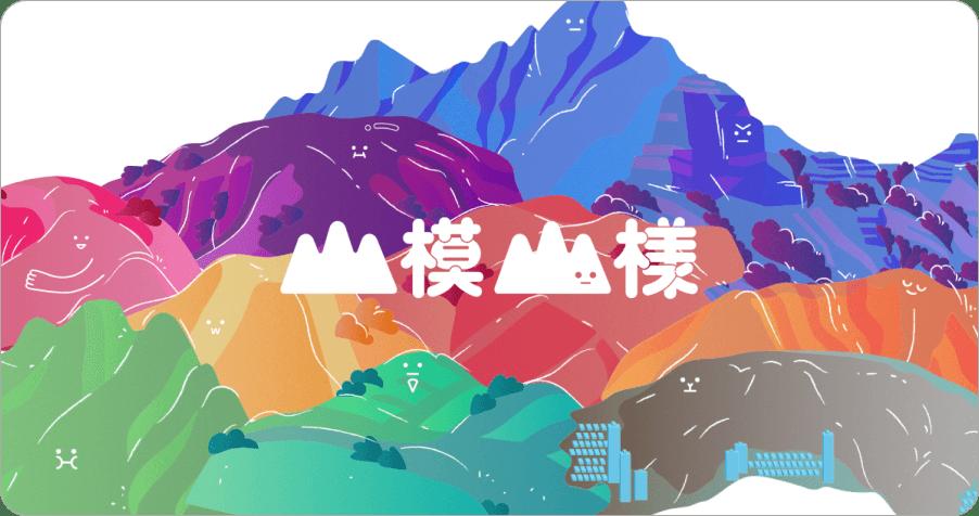 奮起湖大凍山