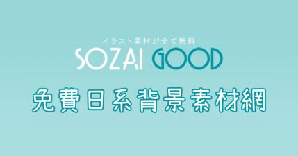 SOAZI GOOD 種類多樣的日式背景素材網,完全免費並可用於個人、商業用途!