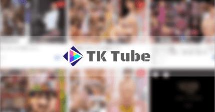 TK Tube 你的深夜好夥伴,免註冊讓你立刻觀賞高畫質影片!