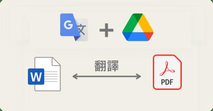 線上 Word 與 PDF 文件翻譯教學,透過 Google 雲端與免費翻譯工具